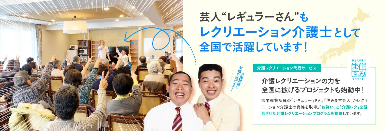 公式】レクリエーション介護士|日本アクティブコミュニティ協会